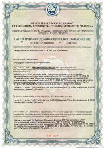 Certificato GOST R SAN